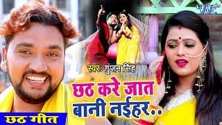 #Gunjan Singh और #Antra Singh Priyanka का सुपरहिट छठ गीत 2019   छठ करे जात बानी नईहर