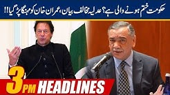 News Headlines   3:00pm   26 Nov 2019   24 News HD