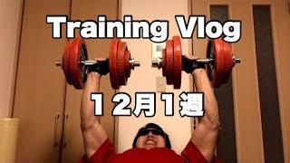 胸、背中、肩、腹筋の筋トレ【Taku Training Vlog】#1