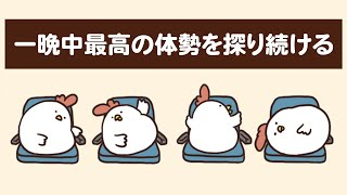 【漫画】夜行バスでありがちなこと(他2本) thumbnail