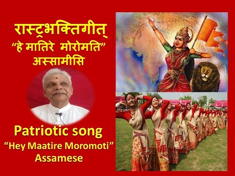 Assamese patriotic song Hey Maatire dt 4 Sep 2017