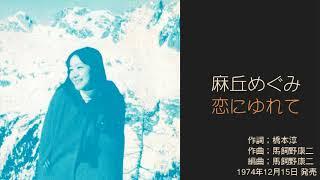 Vocal; Megumi Asaoka Lyrics; Jun Hashimoto Music; Kouji Makaino Arr...