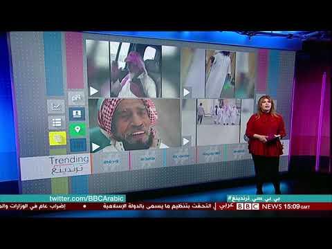 التحقيق #بن_كرمان أكبر نجوم مواقع التواصل الاجتماعي سنا في #السعودية #بي_بي_سي_ترندينغ  - 17:54-2019 / 2 / 20