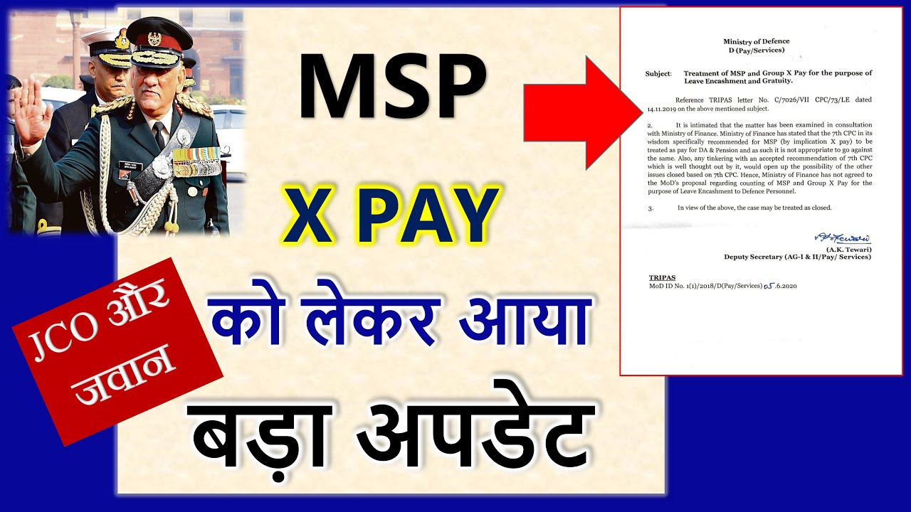 MSP और X Pay को लेकर आया बड़ा अपडेट | MSP and X Pay for Calculation of Leave Encasement and Gratuity