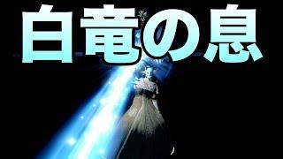 【ダークソウルリマスター】結晶槍はオワコン 純魔最強「白竜の息」DARK SOULS REMASTERED】 thumbnail