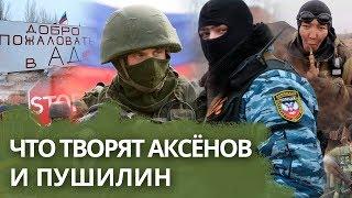 Держатся вместе? В каких отношениях оккупированные Крым и Донбасс - Гражданская оборона