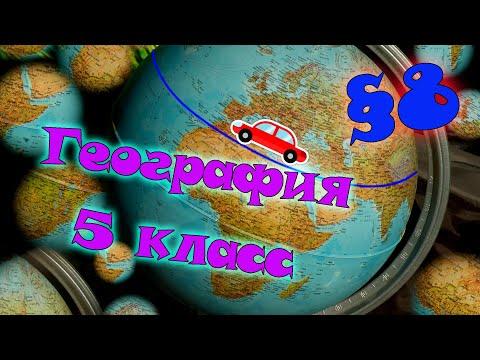 §8. Параллели и меридианы. География 5 класс