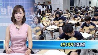 강북구, 창의력과 감수성 신장을 위한 1인 1악기 문화…