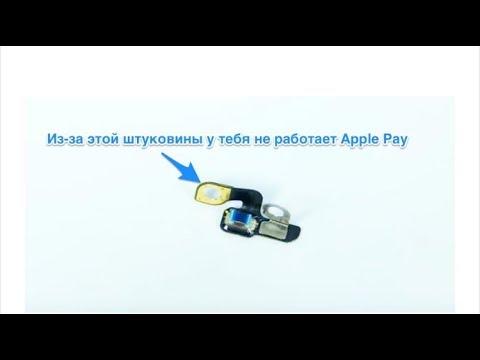 Не работает Appel Play на IPhone 6