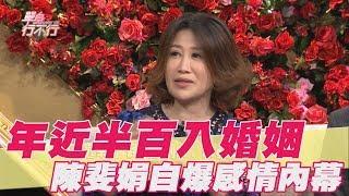 【精華版】年近半百入婚姻 陳斐娟自爆感情內幕