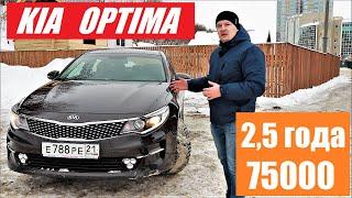 Kia Optima 75 000 Отзыв Владельца. Киа Оптима За 2 Года.