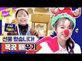 여자아이들 우기 충격의 크리스마스 선물 탄생🎁!? ⏰마감 임박⏰ | GI-DLE YUQI | 런웨이 LEARN WAY EP.13