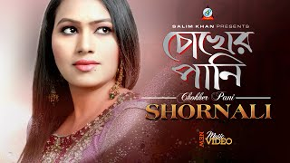 Chokher Pani by Shornaly Mp3 Song Download