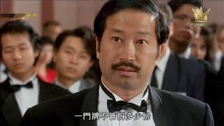 (高清) 賭俠 God of Gamblers II / 劉德華 周星馳 吳孟達 張敏
