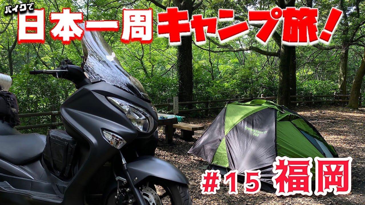 バイクで日本一周キャンプ旅【#15】まさか!初めてのオートレースでこんなドラマが待っていたなんて!