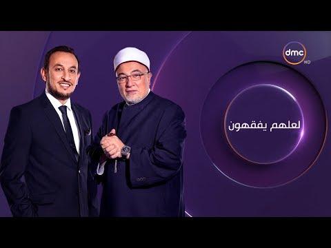 لعلهم يفقهون - مع الشيخ خالد الجندي - حلقة الأربعاء 24 أبريل 2019 ( سفر بلا حقيبة ) الحلقة الكاملة
