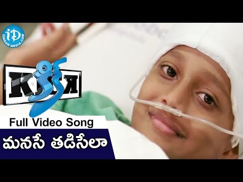 Manase Thadisela Song | Kick Movie Songs | Ravi Teja, Ileana | SS Thaman