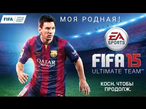 Fifa 15: ultimate team now available in store for windows 8. 1 and.