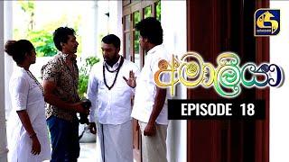 AMALIYA Episode 18 || අමාලියා II 08th Aug 2020 Thumbnail