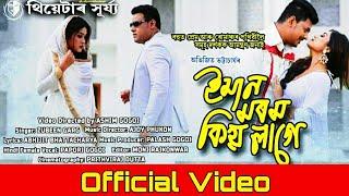 Iman Morom Kio Lage || ZUBEEN GARG || Theatre Surjya 2019-20 | Full Video | New Assamese Song