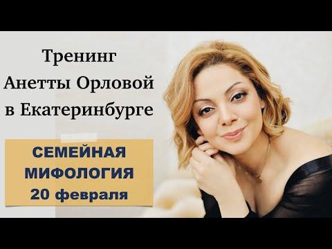 """Тренинг """"Семейная мифология"""" в Екатеринбурге 20 февраля. Билеты."""