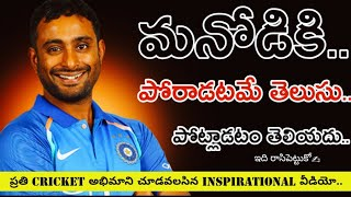 Ambati Rayudu's Sad And Inspiring Million Dollar Words | Voice Of Telugu