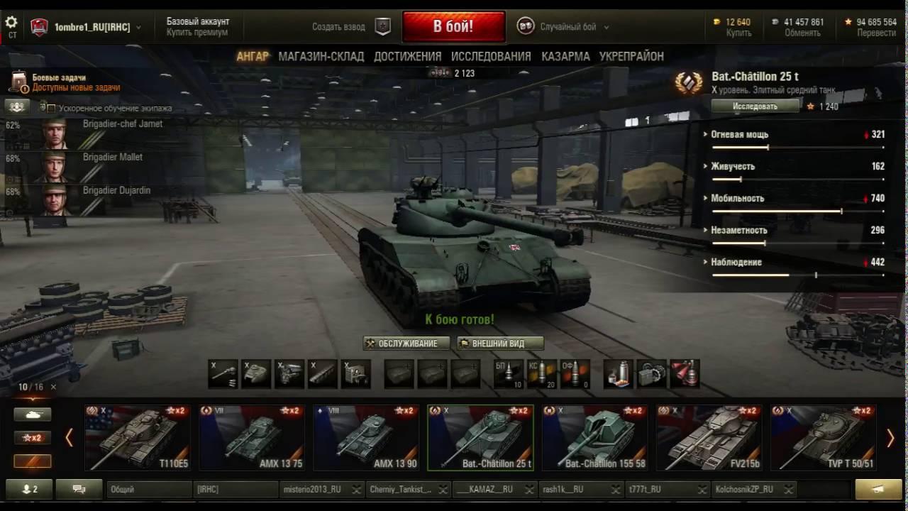 Скачать тест сервер world of tanks физика