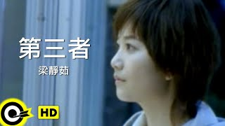 梁靜茹 Fish Leong【第三者 The Intruder】Official Music Video thumbnail