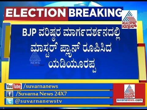 CM Yeddyurappa Following BJP's High Command Instructions