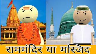 Must Joke On - Rammandir Ya Musjid