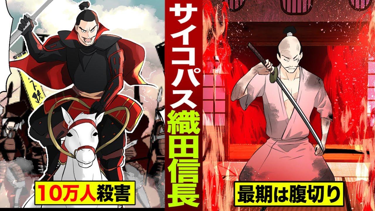 【実話】10万人を殺害したサイコ将軍…織田信長。最期は腹切り。