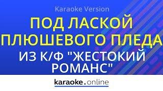 """Под лаской плюшевого пледа - Из кинофильма """"Жестокий романс"""" (Karaoke version)"""
