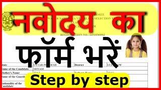 Navodaya Vidyalaya form 2020   JNV form 2019-20   how to fill jnv form
