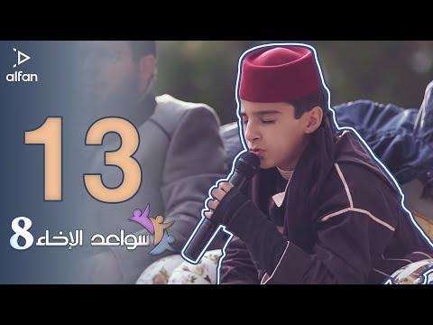 برنامج سواعد الإخاء 8 الحلقة 13