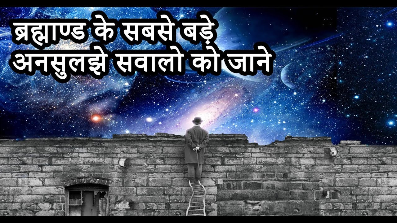 Download ब्रह्माण्ड के सबसे बड़े अनसुलझे सवाल (The Biggest Questions of the Universe)
