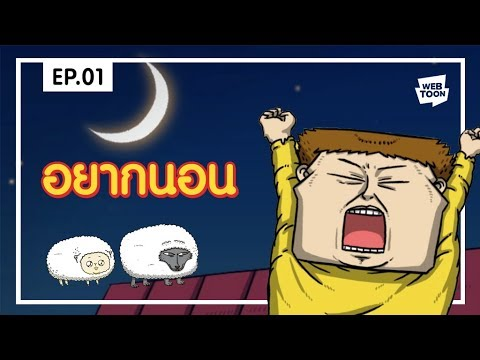 [LINE WEBTOON] สารพัดจิตหลุด สุดหัวใจ EP.01 อยากนอน