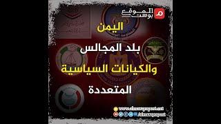 شاهد..اليمن بلد المجالس والكيانات السياسية المتعددة
