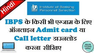 How to download ibps admit card | how to download ibps call letter | 2018 || Online Tutorial Guruji