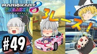 【ゆっくり実況】ライダー(笑)のゆっくりマリオカート8デラックス 逃げきる!大…