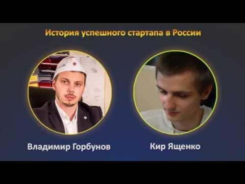 Владимир Горбунов - опыт успешного стартапа в России