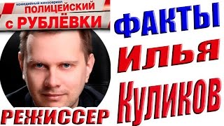 Полицейский с Рублёвки Режиссер Илья Куликов #ИнтереснныеФакты