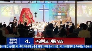 VBS 시작 l 새 구역종 임몀 l 새가족환영식 l 5월 30일 교회소식입니다