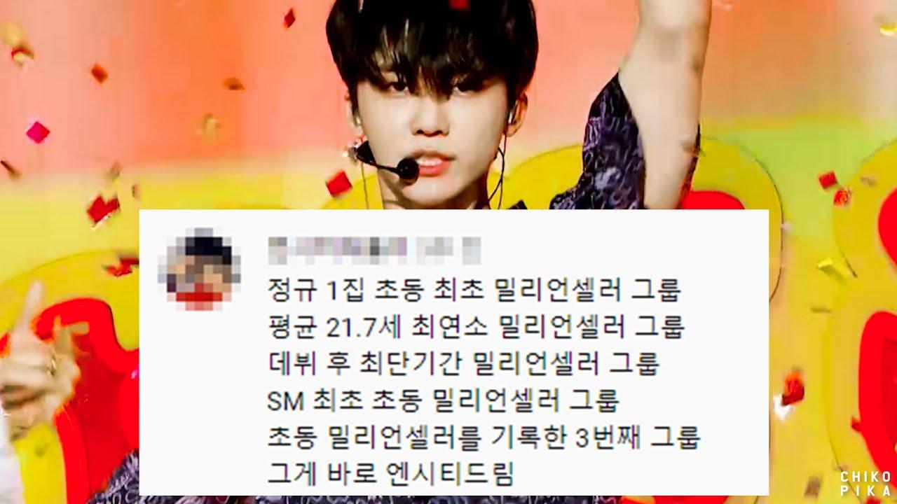 NCT DREAM - 맛 (Hot Sauce) 교차편집 댓글 모음 | 1억뷰 축하🎉💚