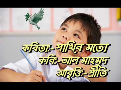 Bangla Kobita | পাখির মতো | আল মাহমুদ | Pakhir Moto | Al Mahmud | Bengali Poetry Recitation | Priti