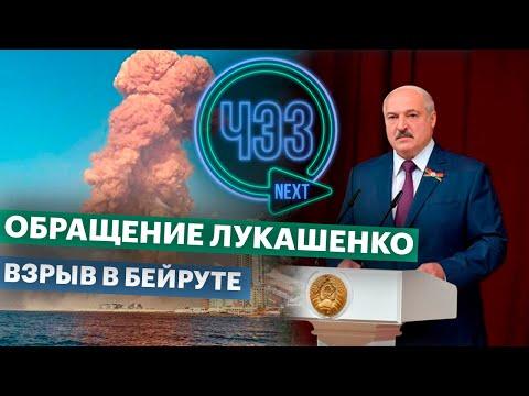 Кому пригрозил Лукашенко? // Очевидец взрыва в Бейруте // Черногория открыла границы с РФ