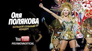 Оля Полякова - Большое ШОУ - Дворец