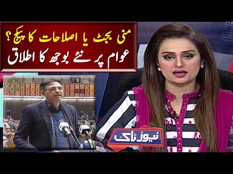 PTI Mini Budget or Economical Reforms Packages? | News Talk | Neo News