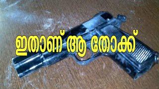 News Highlights 16/06/15 All In One Gun|Mammootty|Cheena Net |SSLC and More