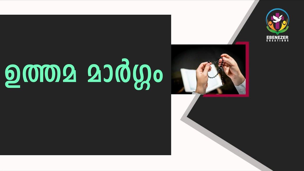 ഉത്തമ മാർഗ്ഗം