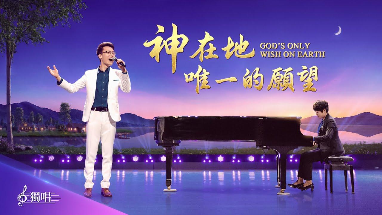 基督教会歌曲《神在地唯一的愿望》【全能神教会独唱诗歌】